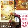 カタログ マイハート(和)(4500円コース)黄蘗(きはだ)
