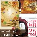 カタログ マイハート(和)(10500円コース)山吹(やまぶき)