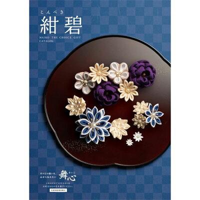 紺碧こんぺき カタログ  舞心 まいこ ロワールMH763