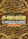 オールザッツ漫才20周年記念永久保存版大全集!! DVD-BOX/DVD/YRBX-668