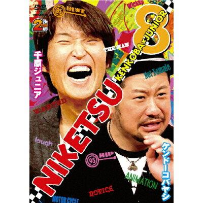 にけつッ!!8/DVD/YRBY-90362