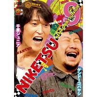 にけつッ!!9/DVD/YRBY-90365