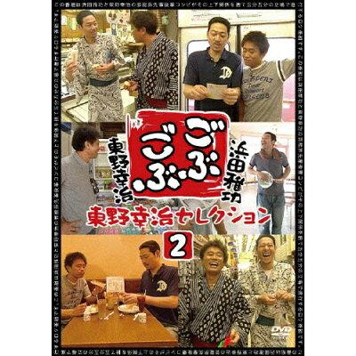 ごぶごぶ 東野幸治セレクション2/DVD/YRBN-90167