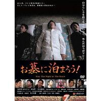 お墓に泊まろう!/DVD/YRBN-90250