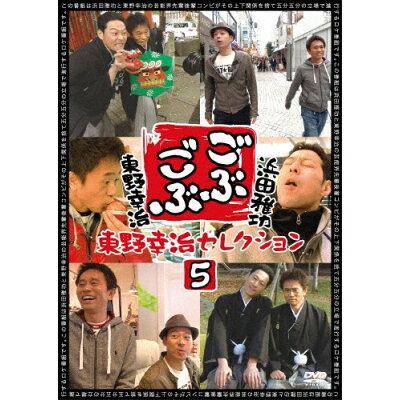 ごぶごぶ 東野幸治セレクション5/DVD/YRBN-90455