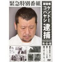 緊急特別番組 容疑者ケンドーコバヤシ逮捕 ~事件の真相に迫る・完全版~/DVD/YRBN-90515