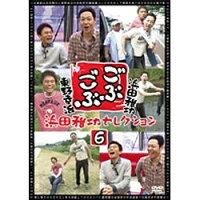 ごぶごぶ 浜田雅功セレクション6/DVD/YRBN-90551