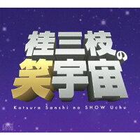 桂三枝の笑宇宙 CD-BOX/CD/YRCA-95020