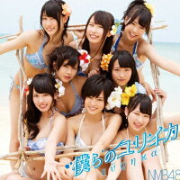 僕らのユリイカ(Type-A)/CDシングル(12cm)/YRCS-90029