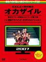 めちゃイケ 赤DVD第1巻 オカザイル/DVD/YRBJ-30014