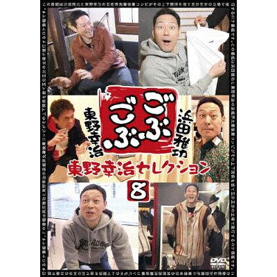 ごぶごぶ 東野幸治セレクション8/DVD/YRBN-90668
