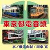 東京都電音頭/CDシングル(12cm)/OKCT-1