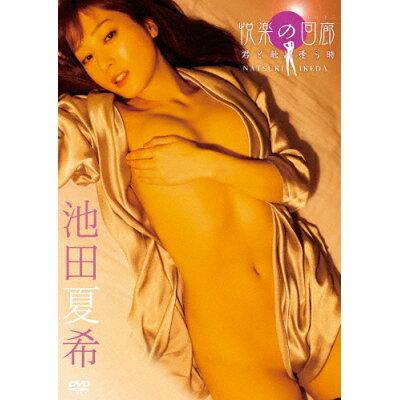 池田夏希 快楽の回廊~君と触れ逢う時~/DVD/ENFD-4189