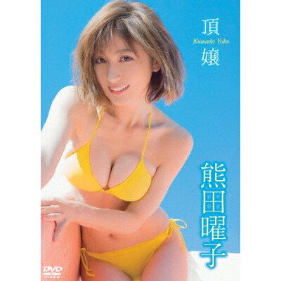 熊田曜子 頂嬢/DVD/ENFD-5820
