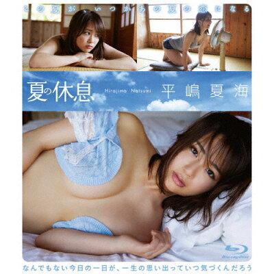 平嶋夏海 夏の休息/Blu-ray Disc/ENBD-4002