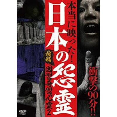 投稿! 因習奇習心霊2 日本に隠されたおぞましき呪い/DVD/TOK-D0103