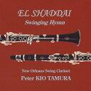 El Shaddai Swinging Hymn アルバム SJC-5001