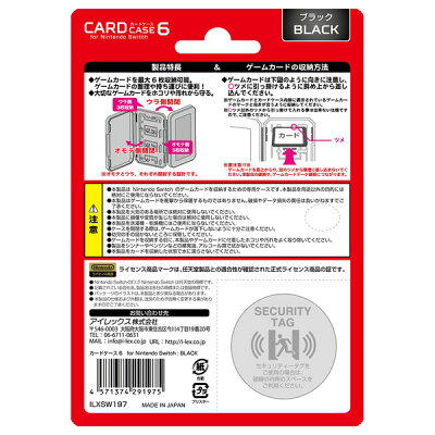 アイレックス ニンテンドースイッチ専用ゲームカード収納ケース カードケース6 for ニンテンドーSWITCH ブラック -SWITCH- ILXSW197 Switch