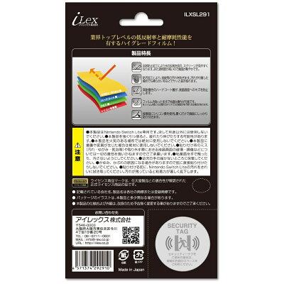アイレックス 超絶艶プレミアムフィルムfor Nintendo Switch Lite ILXSL291