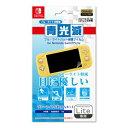 アイレックス 青光減ブルーライトカット保護フィルムfor Nintendo Switch Lite ILXSL292