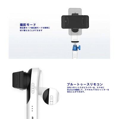SIRUI シルイ ポケットスタビライザーキット VK-2W ホワイト