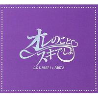 「オレのことスキでしょ。」日本版 オリジナルサウンドトラック/CD/AIMA-1012
