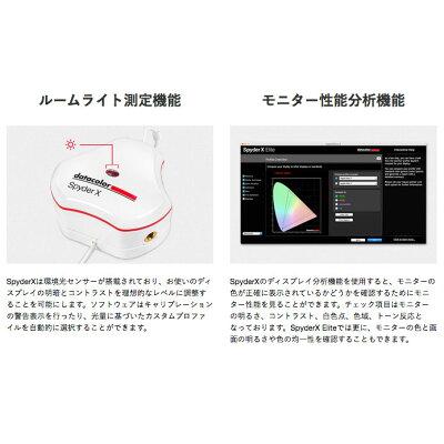 データカラー Datacolor SpyderX Pro 2019年3月15日発売