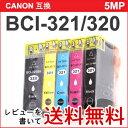BCI-321+320/5MP (5個 BCI-320PGBK・ BCI-321BK・C・M・Y) 互換インク