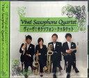 フォスターミュージック CD Vive   Saxophone Quartet