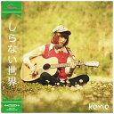 しらない世界/CD/BPR-1006