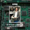 佐野電磁アーケードゲーム音楽作品集/CD/DTSN-0013