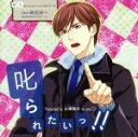 アニメ系CD ドラマCD 憧れのシチュエーションCDシリーズ 叱られたいっ!! 小沢陸斗(CV:森田成一)