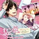 ドラマCD セン恋。After Story I LOVE YOU なんて言えない! 英語の先生編 / GPLAEN-43