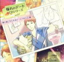 憧れのデートCDシリーズ vol.6 彼と過ごす人生のデートアルバム 編/CD/3200002299