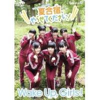 Wake Up,Girls!DVD 夏合宿、やらせてください!/DVD/3200002511
