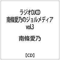 DJCD 南條愛乃のジョルメディア3/CD/3200003138
