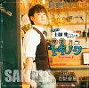 DJCD 土岐隼一のラジオ・喫茶トキノワvol.1/CD/3200004152