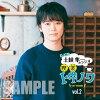 DJCD 土岐隼一のラジオ・喫茶トキノワvol.2/CD/3200004153