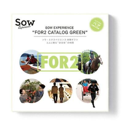 Sow Experience(ソウ・エクスペリエンス) 体験型カタログギフト FOR2カタログGREEN