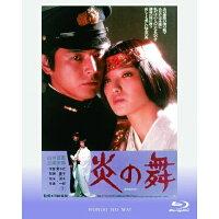 炎の舞 Blu-ray Disc /山口百恵 HPDCBR-2 ヤマグチ モモエ