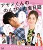 映画 アヤメくんののんびり肉食日誌 Blu-ray