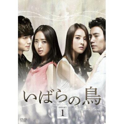 いばらの鳥 DVD-SET 1/DVD/TCED-1301