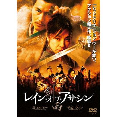 レイン・オブ・アサシン/DVD/TCED-1303