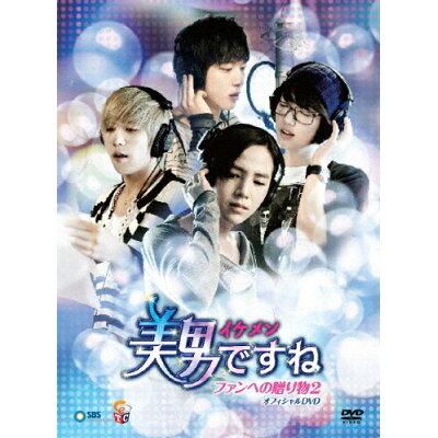 美男<イケメン>ですね ファンへの贈り物2 オフィシャルDVD/DVD/TCED-1311