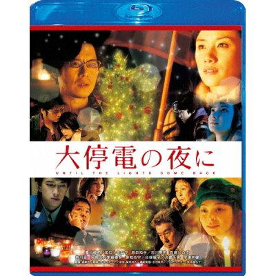 大停電の夜に Blu-ray スペシャル・エディション/Blu-ray Disc/TCBD-0109