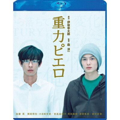 重力ピエロ Blu-ray スペシャル・エディション/Blu-ray Disc/TCBD-0117