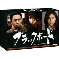 ブラックボード~時代と戦った教師たち~ DVD-BOX/DVD/TCED-1528