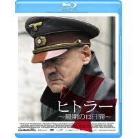 ヒトラー~最期の12日間~ Blu-ray/Blu-ray Disc/TCBD-0133