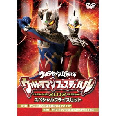 ウルトラマン THE LIVEシリーズ ウルトラセブン45周年記念 ウルトラマンフェスティバル 2012 スペシャルプライスセット/DVD/TCED-1631