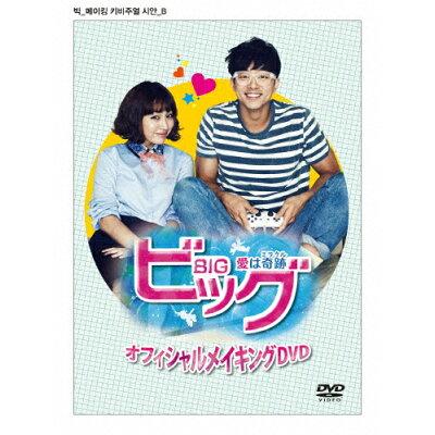 ビッグ~愛は奇跡<ミラクル>~ オフィシャルメイキングDVD/DVD/TCED-1729